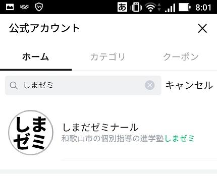 しまだゼミナールのLINE@が公式アカウントとして認定!検索方法を紹介